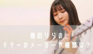 YOASOBI幾田りら(ikura)の愛用ギターのメーカーや種類は?どこで買える?