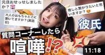 馴れ初めや匂わせがわかるカリちゃん(channel Rちゃん)
