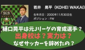 【動画あり】樋口晃平は元Jリーグサッカーの育成選手?出身や実力は?
