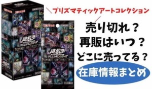 【遊戯王】「プリズマティックアートコレクション」再販はいつ?売り切れ?在庫情報まとめ