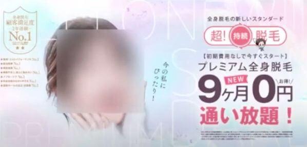 脱毛サロンC3の広告