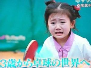 福原愛・泣き虫愛ちゃん