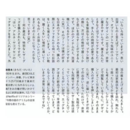 町田啓太のインタビュー