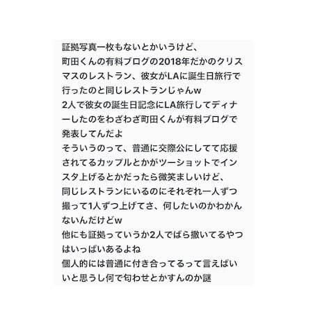 町田啓太と玄理の匂わせ内容