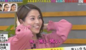 永島優美アナの結婚の占い結果を聞いた時の表情