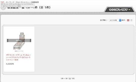ポケセンオンラインのウルトラシャイニー 検索画面