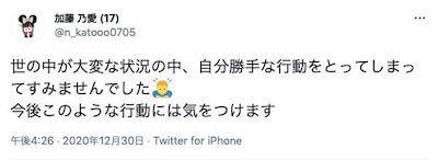 徳川家康(加藤乃愛)のTwitter