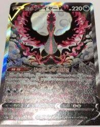 双璧のファイターの当たり高額カード「ガラルファイヤーV SA」