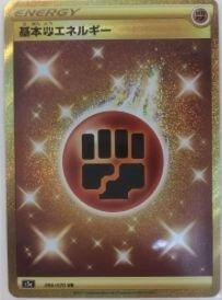 双璧のファイターの当たり高額カード「基本闘エネルギー UR」