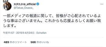 岩田絵里奈アナと大沢たかおの交際について大沢たかおのコメント