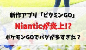 新作アプリ「ピクミンGO」のリリースでNianticが炎上した記事のタイトル画像