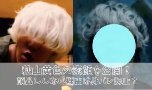 秋山黄色の素顔の比較画像