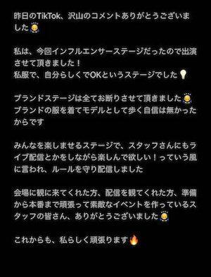 徳川家康(加藤乃愛)のツイッター
