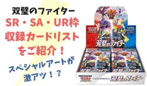 SR・SA・UR枠 収録カードを紹介する記事タイトル画像