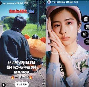 綾野剛と佐久間由衣の匂わせ画像