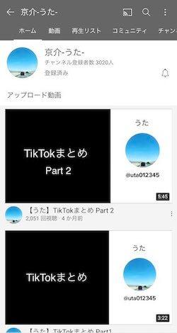 藤牧京介のyoutubeアカウント「うたさん」