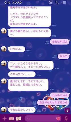 山本裕典とY子のLINE画像