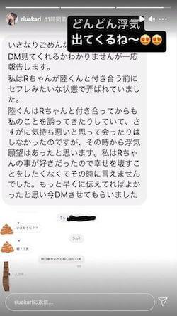 Rちゃんのストーリー