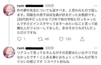 松田迅の暴露内容