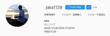 須田アンナの彼氏のインスタ