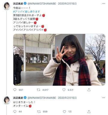 浜辺美波と中村倫也の匂わせ画像