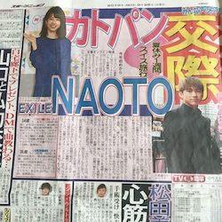 加藤綾子(カトパン)が元カレ・NAOTOの交際報道