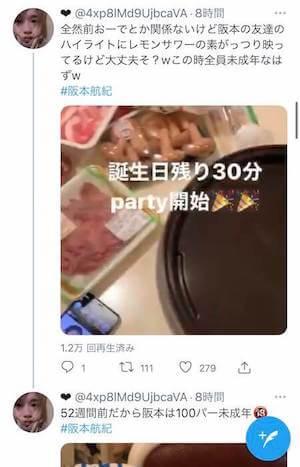 阪本航紀の暴露・飲酒