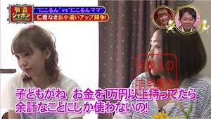 藤田ニコルの母親